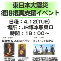 東日本大震災 復旧復興支援イベント開催のおしらせ