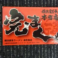 横浜家系ラーメン「本町商店」で10杯達成