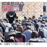 今日以降使えるダジャレ『2173』【社会】■くまモン誕生祭、ファンらと被災地の復興願う