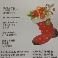 三島少年少女合唱隊クリスマスコンサート