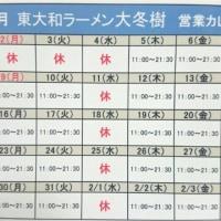 東大和ラーメン大冬樹  年始営業案内!!