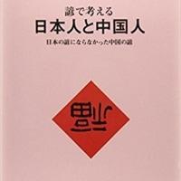 本と雑誌 26冊 『諺で考える日本人と中国人』