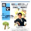 富山聾史研究グループ企画第15弾講演会
