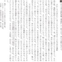北海道大学・国語 3