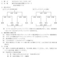 ★6/24・25関西大会東海予選要項+駐車場+その他★