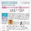 石原俊さん(明治学院大学)×下平尾直さん(共和国・代表)の対談イベント、いよいよ今週末の開催!