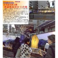 散策 「東京北西部-114」  池袋地名ゆかりの地 元池袋史跡公園