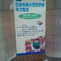 日本外来小児科学会