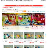 ぷるぷるジェルキャンドル製作キット Yahoo!ショッピング 「夢そらち」