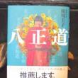 ヨグマタ 相川圭子さんの新刊。
