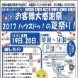 大感謝祭イベント開催決定!