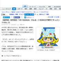 【BIGLOBEニュース】VRマンガ タルるート制作物語 VOL.11「ここで終われない」