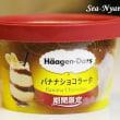 バナナショコラータ★ハーゲンダッツ★