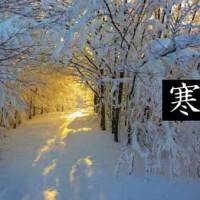 寒さの絶頂期、冬のど真ん中。大寒。