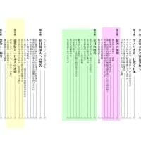 余命記事48より… 日本での特別在留許可が与えられることになった原点は「李承晩ライン」いわゆる強盗ラインだ