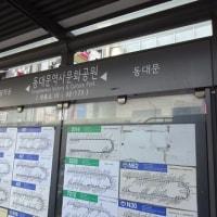 【益善洞からバスを乗り継いで東大門へ】韓国旅行⑱2016/6/19