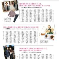 雑誌「STORY 2月号」に掲載されました