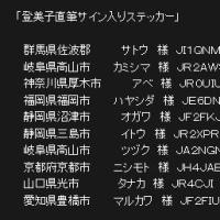 2/11に放送されたFM西東京「QRL」にて195回記念プレゼントが当たった!!!