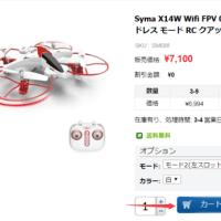 5%off-Syma X14W Wifi FPV 0.3MP カメラ付 気圧高度ホールド ヘッドレス モード RC クアッドコプター RTF 2.4GHz
