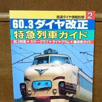 60・3の別冊Book