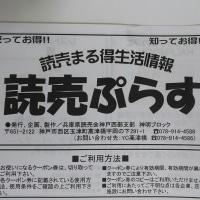 読売新聞購読者様限定キャンペーン