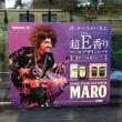 7月16日(日)のつぶやき:山田孝之 超E香り マーロデザインシート MARO(電車ドアステッカー)