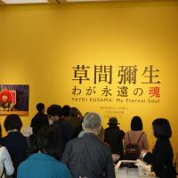 草間彌生展「わが永遠の魂」@国立新美術館