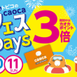 カオカカードポイント3倍!!夏フェス3Dayは明日から。