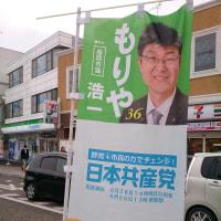 相武台前駅で宣伝!11月14日(月)のつぶやき