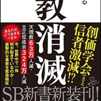 「宗教消滅」 島田裕巳著 ソフトバンク新書