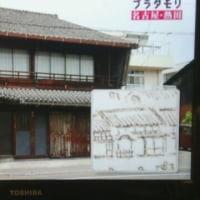 ブラタモリ 名古屋・熱田