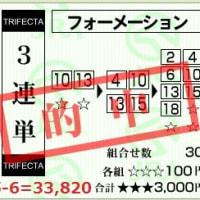 2017年万馬券(005)