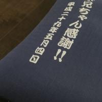 祝傘寿 座布団