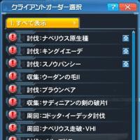 【PSO2】デイリーオーダー8/30