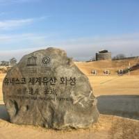 世界遺産の水原華城