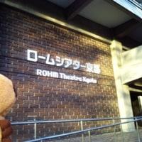 大人ロックツアー@ロームシアター京都♪