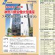 平成29年度第67期 神奈川県労働大学講座を受講します