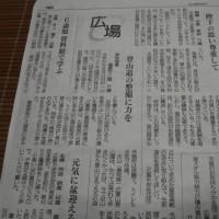 中国新聞 「広場」に「山の日」投稿する