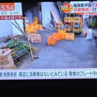 10/22 鳥取 過去にもドデカい地震があった