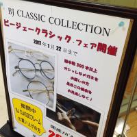 2017年初 ミラリジャパン展示会(オ-クリ-編)