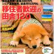 【いなか暮らしの本】12月号