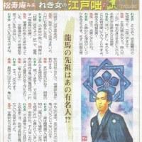 ■松寿庵先生・第224講