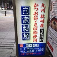 そばの神田 東一屋 名掛丁店