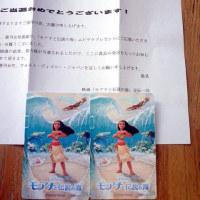週刊女性のプレゼントで【モアナと伝説の海】ムビチケが届いた