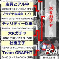 【SFV発売1周年】2017.02.18 FCA対戦会&2on2大会について