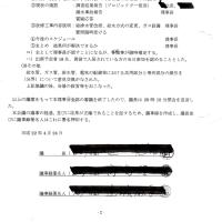 【366-33】損害賠償請求事件訴訟裁判の経緯。