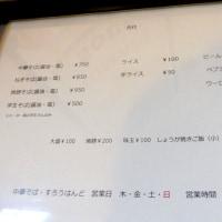 すろうはんど@成田 レトロでフューチャー!ねぎそばと中華そば、そして…