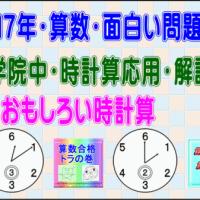 【う山TV】[女子学院中・時計算応用][2017年・算数・面白い問題]その8