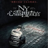 NY心霊捜査官(ちょっとネタバレ)