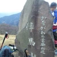 初級登山教室『陣馬山』